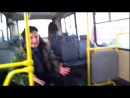 Прикол. Пассажир Наталья (Морская пехота), в автобусе. Не хватило рубля на проезд